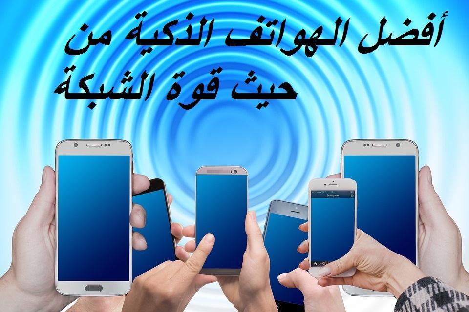 أفضل الهواتف الذكية من حيث قوة الشبكة