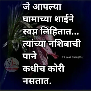 नशीब-good-thoughts-in-marathi-on-life-motivational-quotes-with-photo-vb