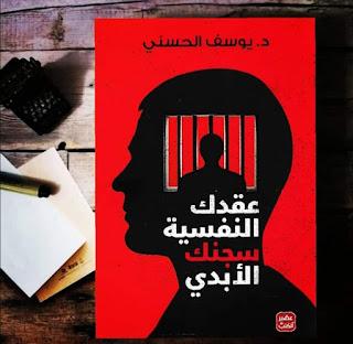تنزيل كتاب عقدك النفسية سجينك الابدي PDF