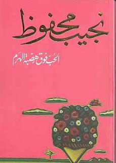 كتاب الحب فوق هضبة الهرم