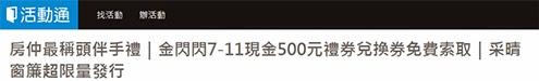 采晴窗簾7-11 500禮券兌換券索取|房仲專案