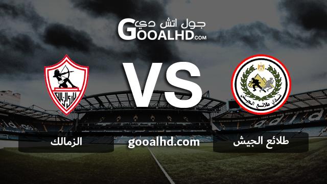 مباراة طلائع الجيش والزمالك اليوم 20-02-2019 في الدوري المصري