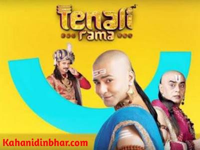 तेनाली का पुत्र  | Tenaliram ki kahaniya