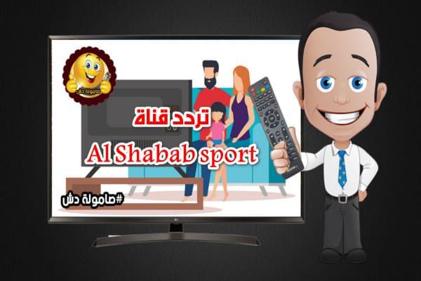 تردد قناة الشباب الرياضية Al Shabab sport