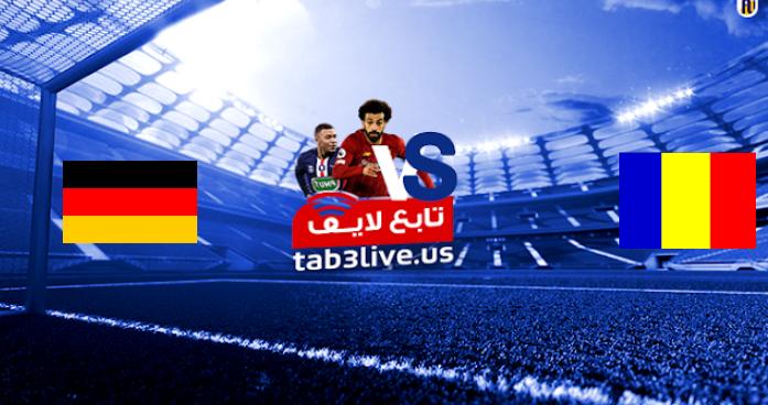 نتيجة مباراة ألمانيا ورومانيا اليوم 2021/03/28 تصفيات كأس العالم