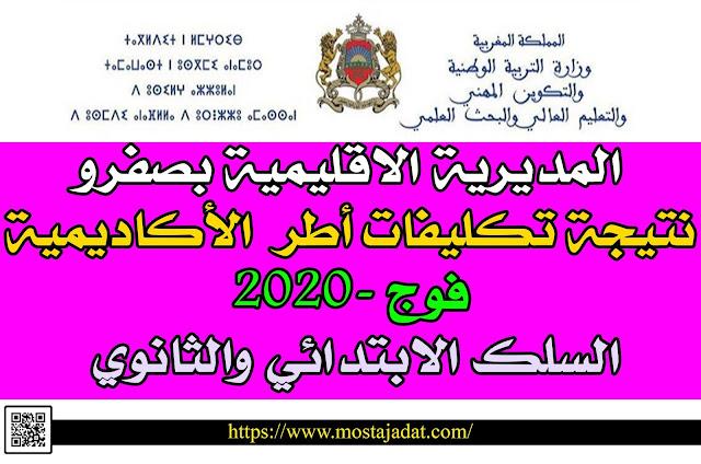 المديرية الاقليمية بصفرو: نتيجة تكليفات أطر الأكاديمية فوج 2020- السلك الابتدائي والثانوي