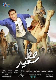 فيلم حظ سعيد 2012