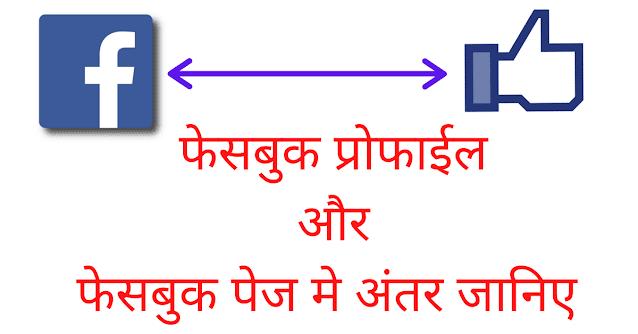 जानिए फेसबुक प्रोफाईल और फेसबुक पेज मे क्या अंतर होता है?