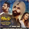 Singham Punjabi trailer: The much-awaited trailer of the Punjabi remake of Singham is out and Parmish Verma's power packed performance is sure to leave you impressed