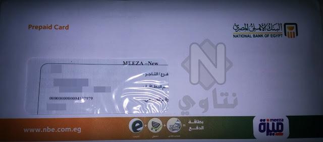 مميزات-كارت-ميزة-البنك-الأهلي-بنك-مصر