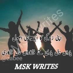 Poetry For Friends Forever In Urdu