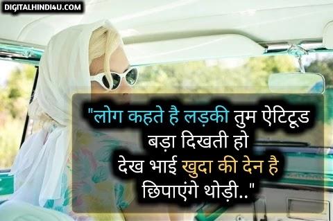 stylish-Girls-Attitude-Shayari-image