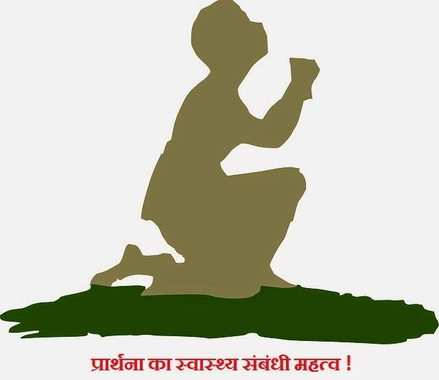 The Health Benefits of Prayer in Hindi