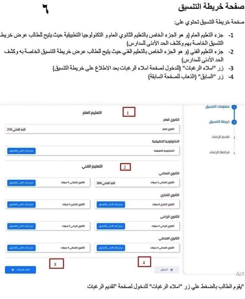 رابط  تنسيق الطلاب الناجحين في الشهادة الإعدادية للتقدم لمدارس الثانوي العام والفني 6