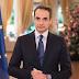 """Κυριάκος Μητσοτάκης :Το εμβόλιο είναι το πρωτοχρονιάτικο """"δώρο""""Το 2021 είναι στο χέρι μας να γίνει η «Χρονιά των Ελλήνων»"""