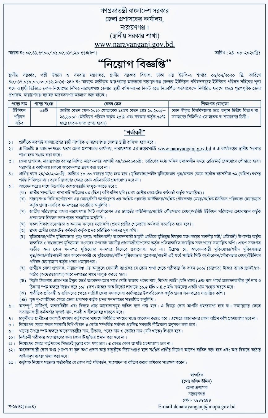 নারায়ণগঞ্জ জেলা প্রশাসক কার্যালয়ে নিয়োগ