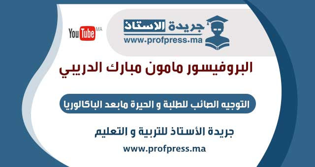 البروفيسور مامون مبارك الدريبي