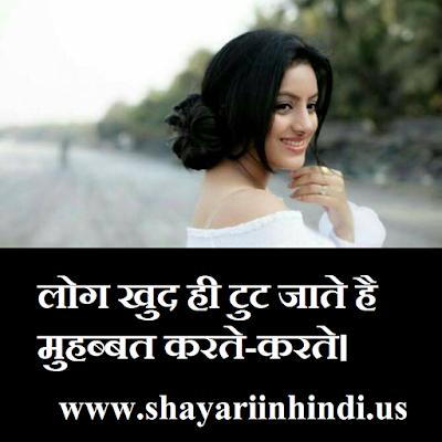 shayari pic, Shayari image