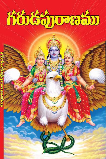 గరుడ పురాణం | Garuda Puranam
