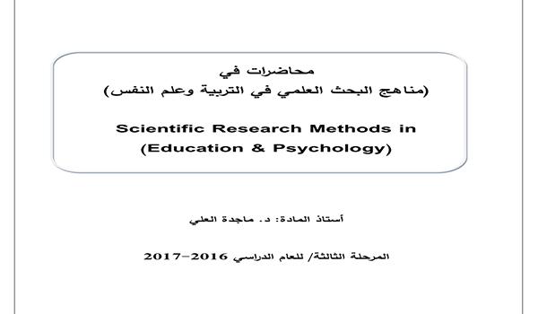 محاضرات في منهج البحث العلمي في علم النفس و علوم التربية pdf