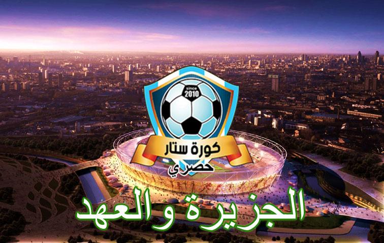 تعادل سلبي في مباراة الجزيرة والعهد اللبناني