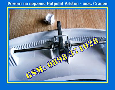 Ремонт на пералня Hotpoint Ariston, Ремонт на пералня, Ремонт на перални, Ключалка на пералня Hotpoint Ariston,
