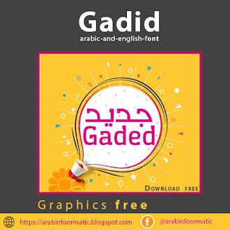 download free gadeed-arabic-and-english-font-2021