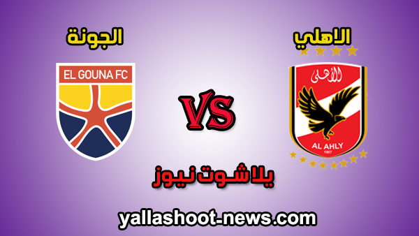 نتيجة مباراة الأهلي والجونة اليوم 25 11 2019 في الدوري