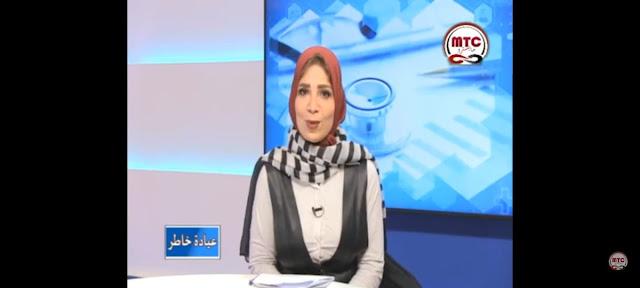 """""""عيادة خاطر"""" تقدمه دكتورة رباب ياقوت علي mtc مايسترو"""