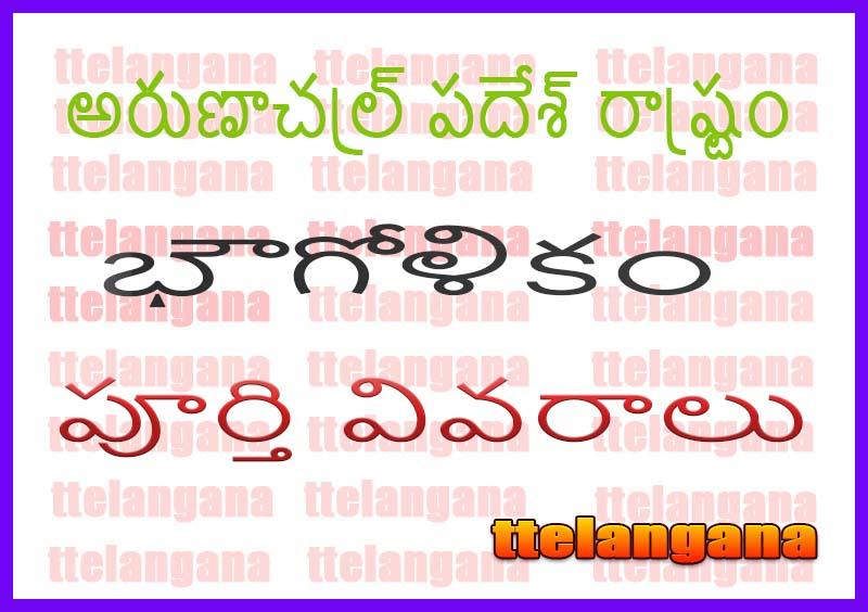 అరుణాచల్ ప్రదేశ్ యొక్క భౌగోళికం పూర్తి వివరాలు