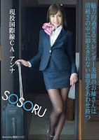 SSR-070 魅力的過ぎるスレンダー美脚のお姉さんは清純さの中に抑えきれない欲望をあわせ持つ