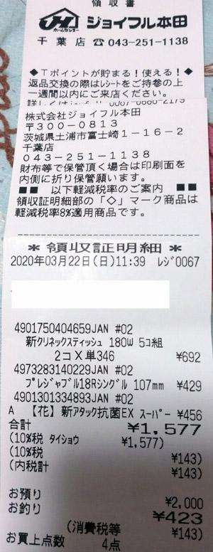 ジョイフル本田 千葉店 2020/3/22 のレシート