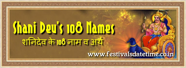 Shani Dev 108 Names in Hindi, 108 Names of Shanidev