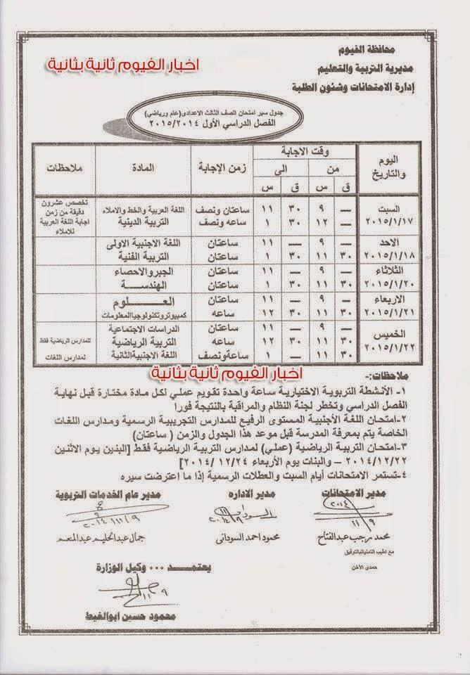 جدول امتحانات الشهادة الاعداديه للصف الثالث الاعدادى 2015 الترم الاول