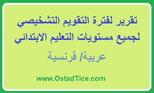 تقرير لفترة التقويم التشخيصي لجميع مستويات التعليم الابتدائي عربية فرنسية