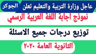 نموذج إجابة امتحان اللغة_العربية بتوزيع الدرجات لثانوية_العامة 2020