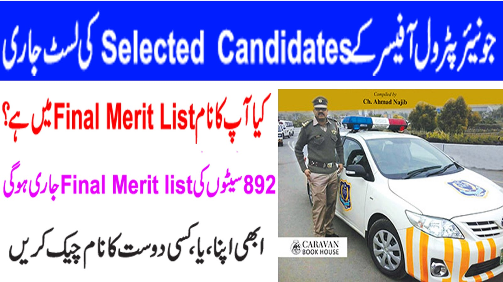 Merit list of Junior Patrol Officer 2019 - PTS selected candidates