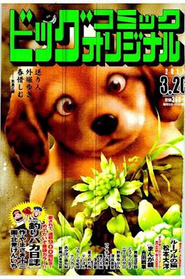 ビッグコミックオリジナル 2017年03月20日号 raw zip dl