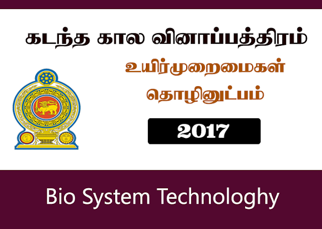 2017 August- Advanced Level Examination - Bio System Technology - Tamil Medium