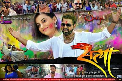 पवन सिंह की फिल्म 'सत्या' 10 मार्च से  सिनेमाघरों