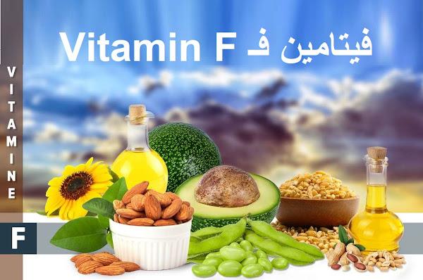 فوائد  فيتامين ف F