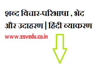 शब्द क्या है , शब्द की परिभाषा , शब्द विचार में शब्द क्या है ? , शब्द के भेद  ,shabd vichar examples , shabd vichar class9 , shabd vichar class 8, शब्द विचार-परिभाषा , भेद और उदाहरण | हिंदी व्याकरण
