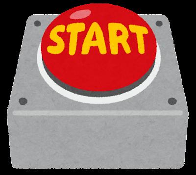 スタートボタンのイラスト(オフ)