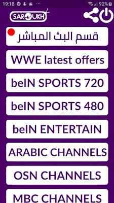 تطبيق Saroukh tv العملاق والرهيب لمشاهدة كل القنوات العربية والرياضية على هاتفك بدون تقطيع