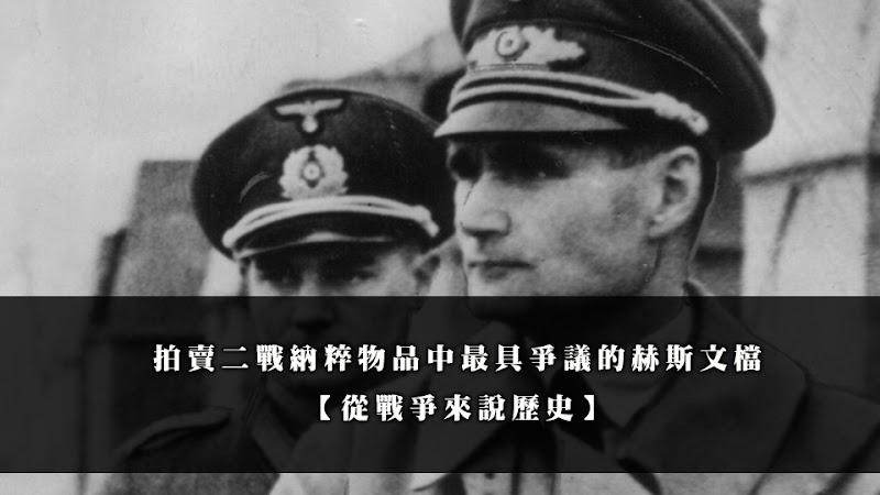 拍賣二戰納粹物品中最具爭議的赫斯文檔【從戰爭來說歷史】
