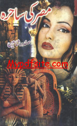 Misar Ki Sahrah Novel