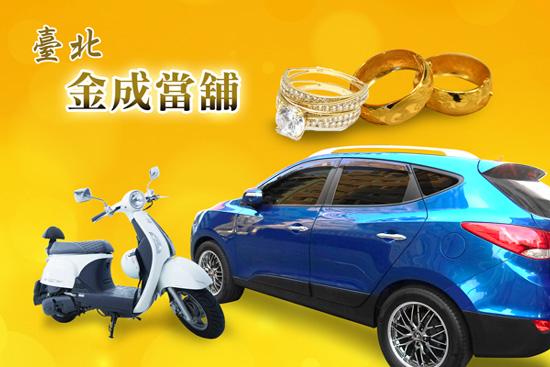 汽機車借款、黃金鑽石借款,只要是有價物品,都能送到台北金成當舖典當!