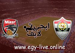 مباراة نادي مصر والانتاج الحربي بث مباشر بتاريخ 12-10-2020 الدوري المصري