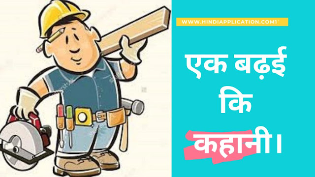 Story of a carpenter In Hindi