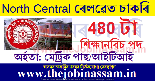 North Central Railway Recruitment 2021: